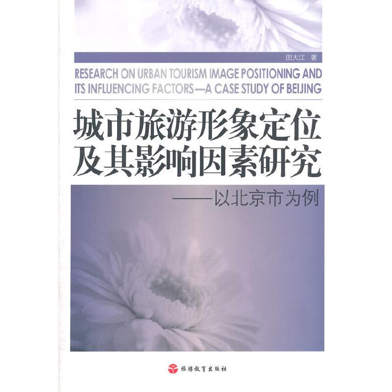 城市旅游形象定位及其影响因素研究——以北京市为例