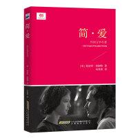 简・爱-新课标(浙大翻译家宋兆霖翻译)