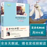 鲁滨孙漂流记 语文新课标必读丛书 教育部推荐中小学生必读名著