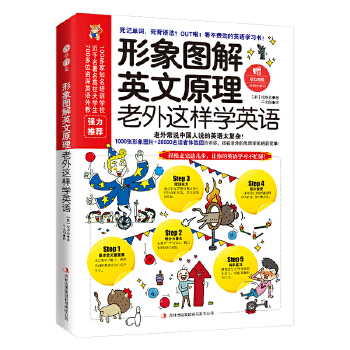 形象图解英文原理:老外这样学英语