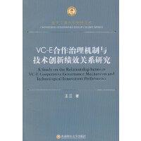 VCE合作治理机制技术创新绩效关系研究