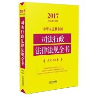中华人民共和国司法行政法律法规全书(含文书范本)(2017年版)