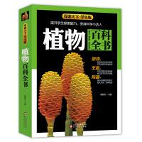植物百科全书(学生版)探索天下