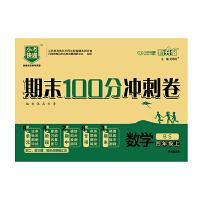 期末100分冲刺卷四年级数学 北师大版上册 2019秋万向思维