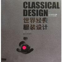 世界经典设计丛书――世界经典服装设计