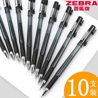 10支装日本zebra斑马牌中性笔拔盖0.5mm黑色C-JJ1水笔学生用
