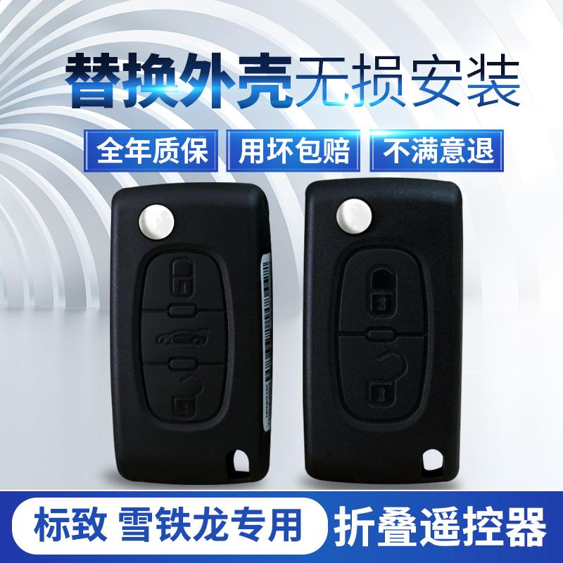 雪铁龙凯旋世嘉钥匙壳标致308 307 408 C4C5折叠遥控器替换 下单请备注车型为您精确匹配或联系客服