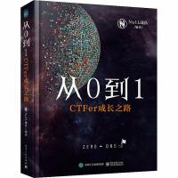 从0到1 CTFer成长之路 电子工业出版社