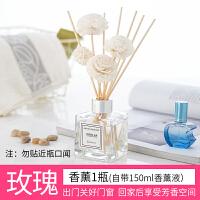 卧室内房间香水淡香清新剂净化空气香薰家用香味熏香持久香气男女 150mL