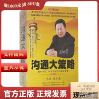 沟通大策略 邹中棠 4DVD 光盘影碟片 正规北京增值税机打发票 满500送16G U盘