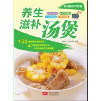 美食每刻好味道-养生滋补汤煲