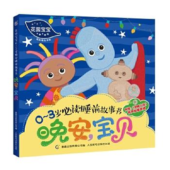 花园宝宝0~3岁必读睡前故事书 晚安,宝贝八大早教主题,BBC国际一流教育理念,打造有丰富教育内涵的睡前故事。 哄睡小诗,有声故事,让哄睡不再烦恼。