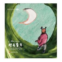 听见童年(汉英)(附赠CD)