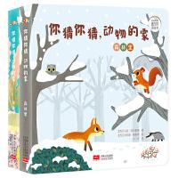 趣味翻翻配对游戏书:你猜你猜,动物的家?(全2册)