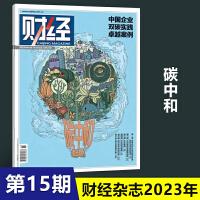 【2021年3月6期】财经杂志2021年3月第6期总第609期 财经社会商业经济新闻期刊杂志