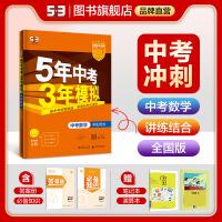 曲一线官方正品 2018版 53中考 数学 全国版 5年中考3年模拟中考总复习五三中考 含2016年中考真题