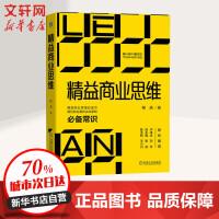 精益商业思维 机械工业出版社