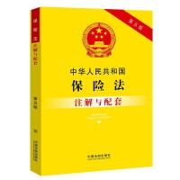 中华人民共和国保险法注解与配套(第五版)中国法制出版社