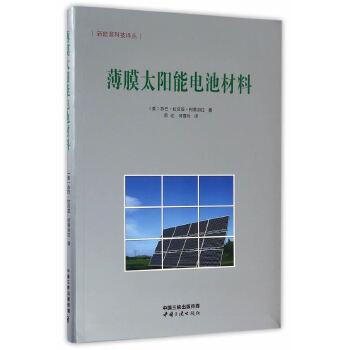 薄膜太阳能电池材料