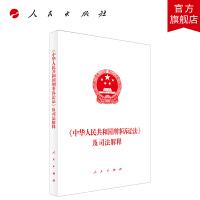 《中华人民共和国刑事诉讼法》及司法解释