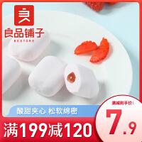 良品铺子夹心棉花糖90g草莓味高度充气夹心型糖果糖果休闲零食