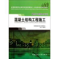 混凝土结构工程施工 中国建筑工业出版社