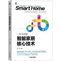 一本书读懂智能家居核心技术 机械工业出版社