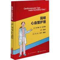 简明心血管护理 华中科技大学出版社