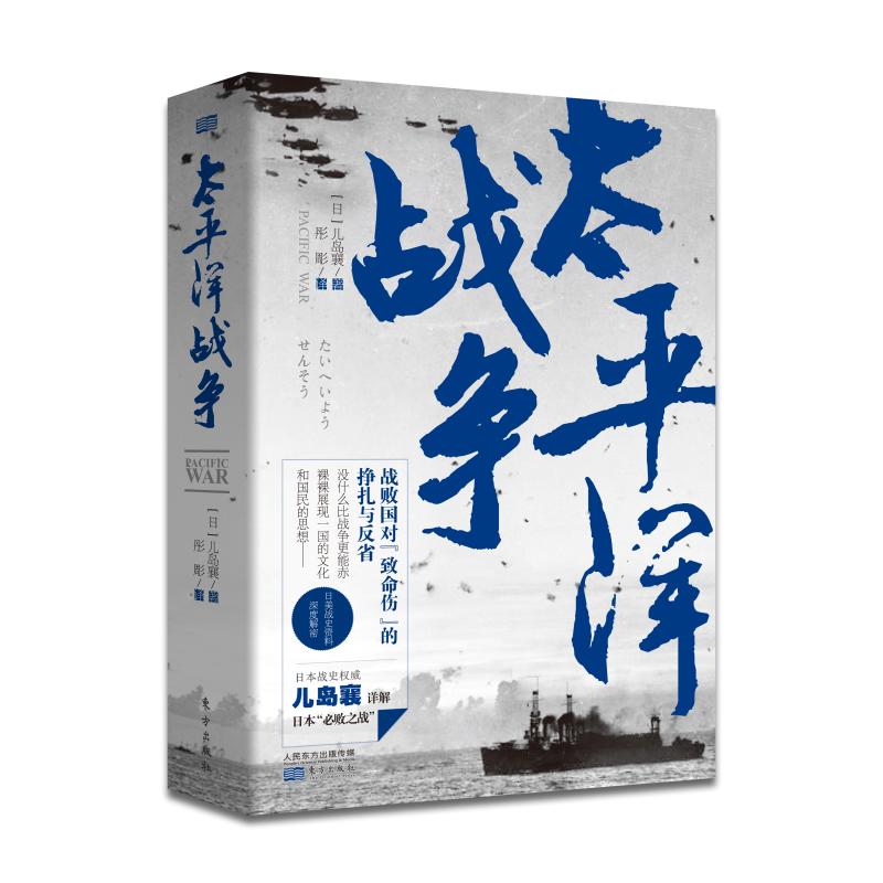 太平洋战争 一本书,读懂影响三百年世界格局的太平洋战争。日本长销40余年,再版近70次的战争史巨著!