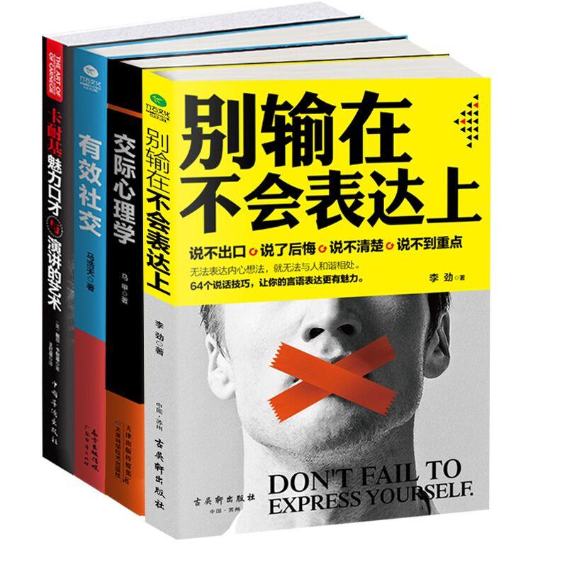 所谓情商高,就是会好好说话(套装共4册):别输在不会表达上+交际心理学+卡耐基魅力口才与演讲的艺术+有效社交