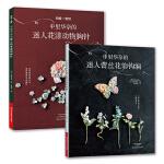 中里华奈的迷人蕾丝钩编(套装共2册)