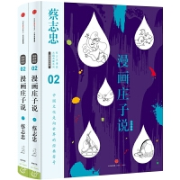 蔡志忠漫画古籍典藏系列:漫画庄子说(上下册)