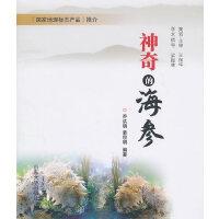 【二手旧书九成新】神奇的海参 乔洪明,姜宗明著 9787560742519 山东大学出版社