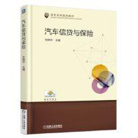[二手旧书9成新]汽车信贷与保险张晓华 9787111533658 机械工业出版社