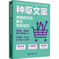 种草文案 月销百万的推文写作技巧 中国经济出版社