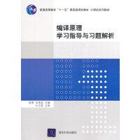 编译原理学习指导与习题解析(计算机系列教材)