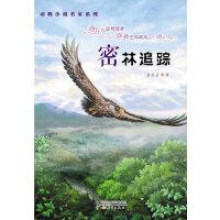 动物小说名家系列--密林追踪
