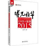博光雅华:北京大学光华管理学院EMBA案例2015