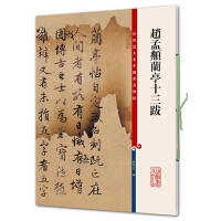 赵孟�\兰亭十三跋(彩色放大本中国著名碑帖・第七集)