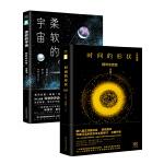 科学声音-物理之美套装:《时间的形状:相对论史话》+《柔软的宇宙:相对论外传》