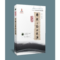 丝绸之路的起源(欧亚历史文化文库)石云涛 兰州大学出版社