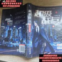 【二手旧书9成新】超级战兵3:十三天王9787556823604