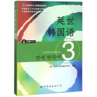延世韩国语3含MP3光盘 世界图书出版公司