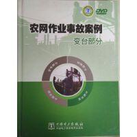农网作业事故案例:变台部分 1DVD 电力培训 安全管理 职业技能 视频光盘
