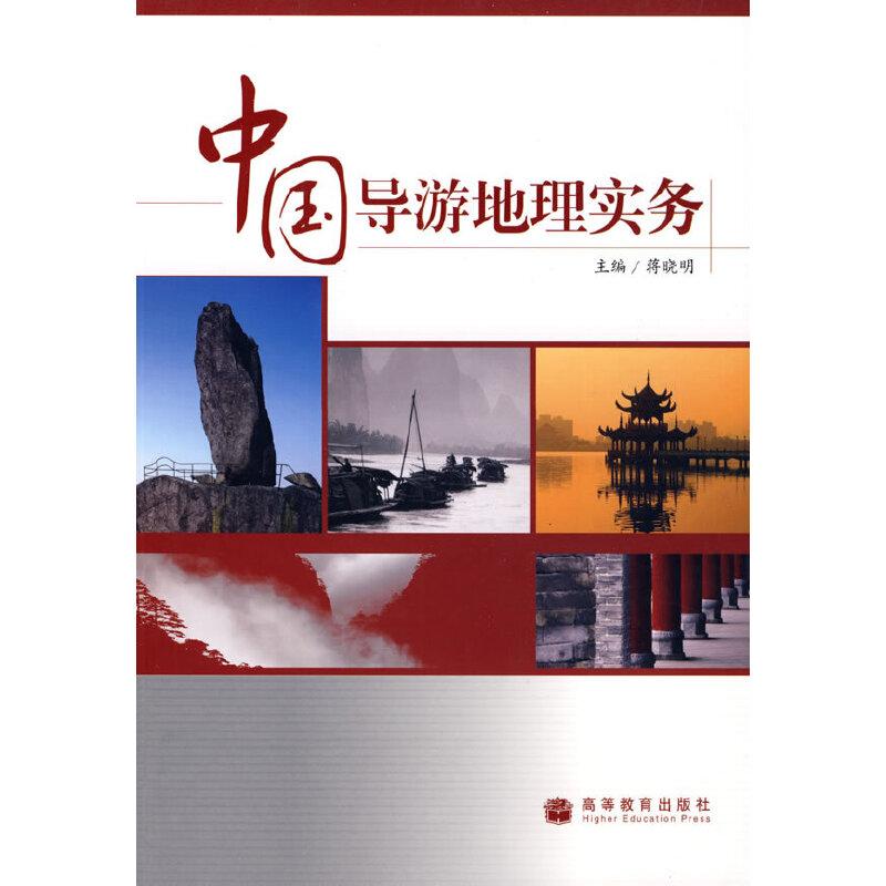 中国导游地理实务