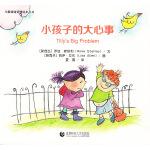 儿童情绪管理绘本丛书・小孩子的大心事