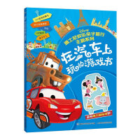 迪士尼欢乐亲子旅行主题系列――在汽车上玩的游戏书