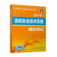 消防安全技术实务模拟测试(2019年版)