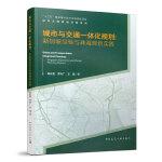 城市与交通一体化规划: 新加坡经验与珠海规划实践