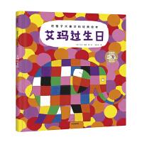 花格子大象艾玛经典绘本:艾玛过生日